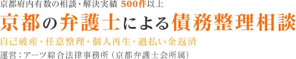 京都の弁護士による債務整理相談 自己破産・任意整理・個人再生・過払い金返済 運営:アーツ綜合法律事務所(京都弁護士会所属)